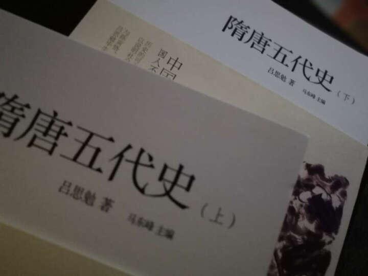 中国大历史:隋唐五代史(套装上下册) 晒单图