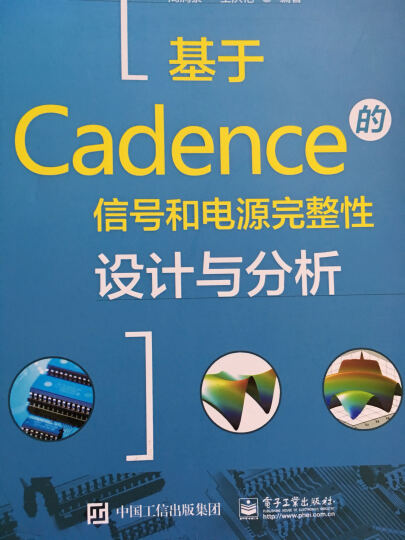 基于Cadence的信号和电源完整性设计与分析 晒单图