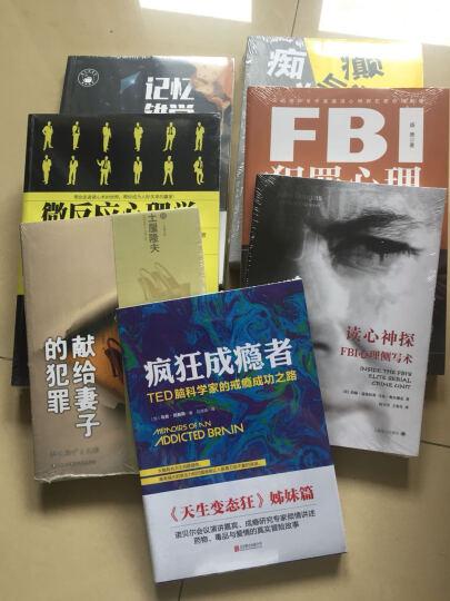 读心神探:FBI心理侧写术 晒单图
