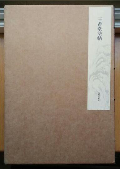黄金屋:三希堂法帖(套装上下册) 晒单图