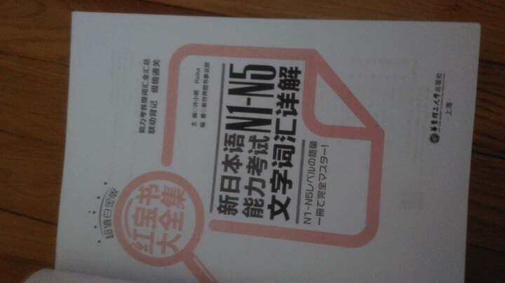新东方·新东方词汇进阶VOCABULARY 23000(修订版) 晒单图