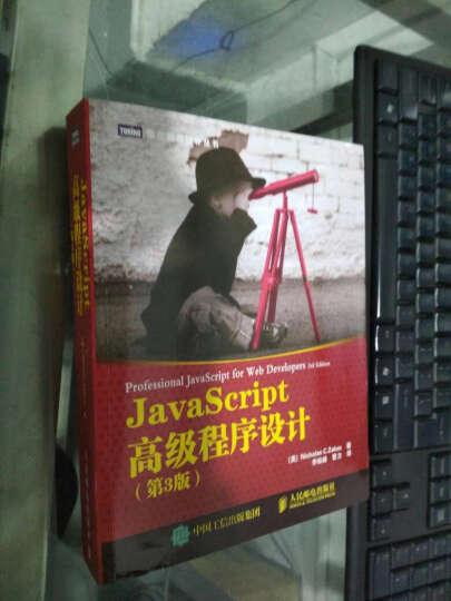 JavaScript高级程序设计(第3版)  晒单图