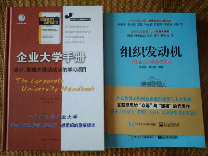 职场学习与发展经典译丛·企业大学手册:设计、管理并推动成功的学习项目 晒单图