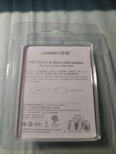 绿联 Type-C转接头 安卓OTG数据线转换头 Micro USB转Type-C手机平板充电线转换器 支持华为荣耀小米 30154白 晒单图