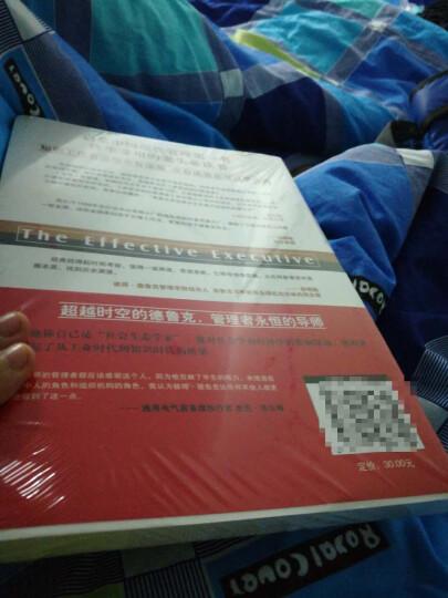 区域包邮 卓有成效的管理者(珍藏版)德鲁克经典管理书籍 管理学 企业管理 管理培训 培训书籍  晒单图