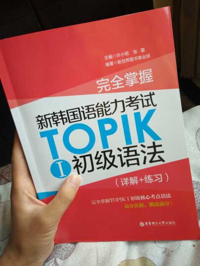 完全掌握·新韩国语能力考试TOPIKⅠ初级语法(详解+练习) 晒单图