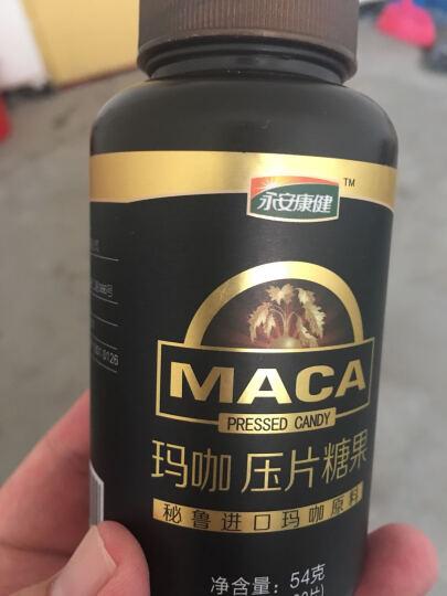 永安康健易加能玛咖片 秘鲁进口玛咖原料 60片 晒单图