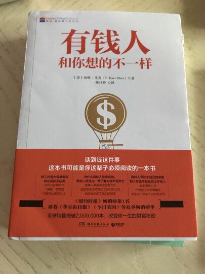 有钱人和你想的不一样 励志书籍 成功学 逆袭人生 创业 提高自觉 成功的方向 晒单图