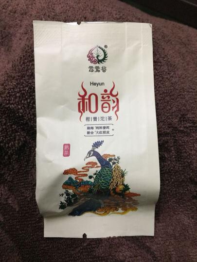 云元谷雅果柑普茶 2016年 和韵 手工沱  陈皮普洱 400克 柑普沱 晒单图
