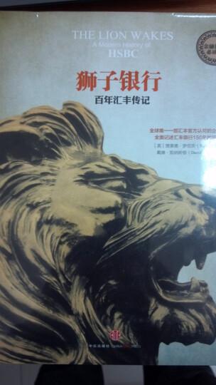 狮子银行 百年汇丰传记 晒单图