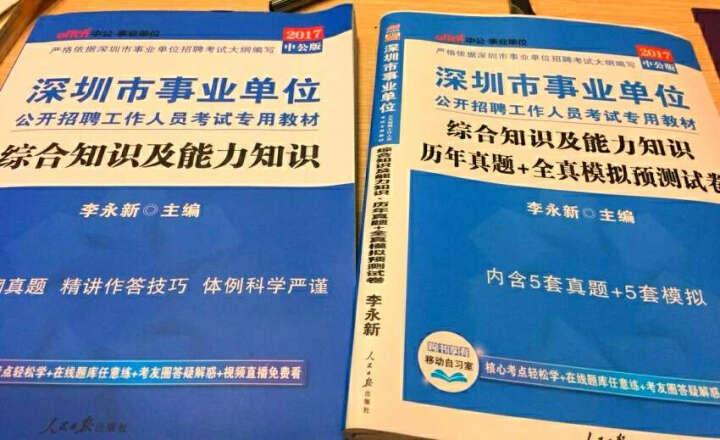 中公版·2017深圳市事业单位公开招聘工作人员教材:综合知识及能力知识+历年+全真模拟(套装2册) 晒单图