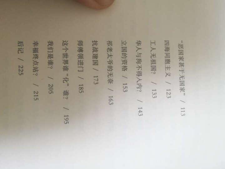 鬼子来了-现代中国之惑  晒单图