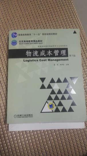 物流成本管理(第3版) 晒单图