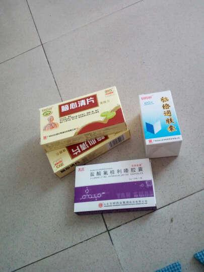 东药  盐酸氟桂利嗪胶囊  5mg*20粒/盒 晒单图