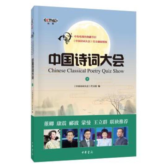 中国历史名人传精读(双色插图版 套装全6册) 晒单图