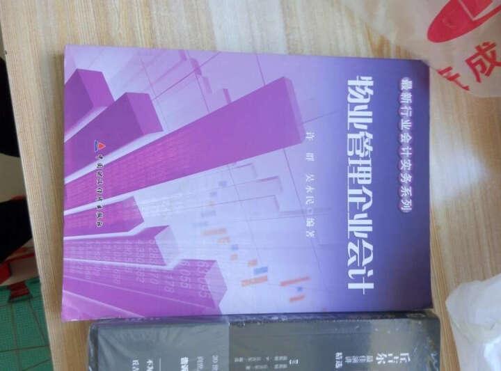 最新行业会计实务系列:物业管理企业会计 晒单图