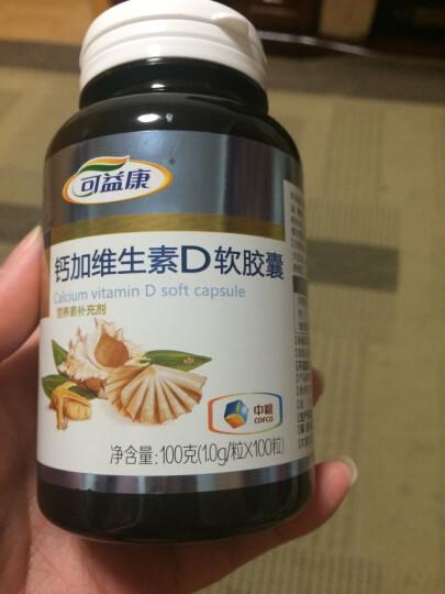 中粮可益康 钙加维生素D 软胶囊补充钙和VD中老年成人补钙 100粒(液体钙) 晒单图