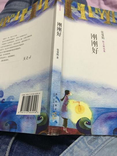 刚刚好(诚品书店华文创作排行榜Top1!台湾畅销天后张曼娟25年精选散文,刘若英、张晓风、 晒单图