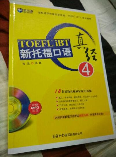 新托福口语真经(4) 晒单图