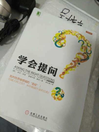 学会提问 批判性思维指南 九版提问题改变人生 机械工业出版社 集中性思维如何有效的提问力 晒单图