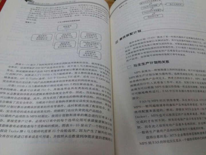 制造计划与控制:基于供应链环境(第5版) 晒单图