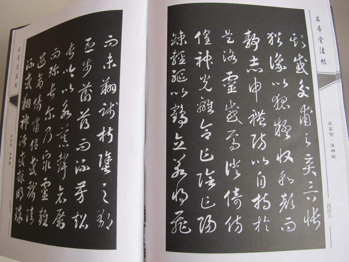 三希堂法帖(套装全6册) 晒单图
