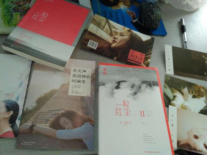 一粒红尘1+2 独木舟著 套装共2册  青春文学书籍 爱情情感图书 畅销作品 晒单图