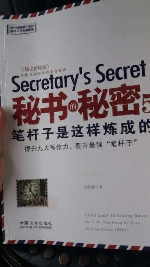 秘书的秘密6:优秀秘书的情商修炼课 晒单图