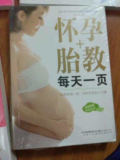 孕前怀孕坐月子这样吃(汉竹) 晒单图