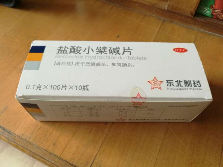 东北制药 盐酸小檗碱片100片 黄连素 1瓶 晒单图