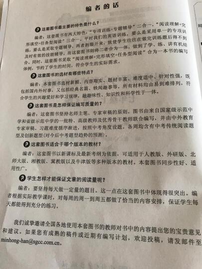 快捷英语 阅读理解与完形填空周周练:七年级上(第5版) 晒单图