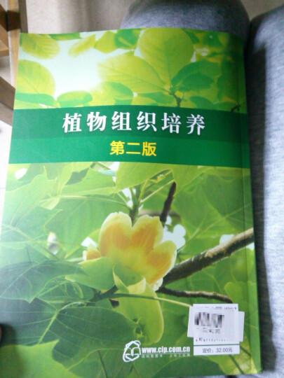 """普通高等教育""""十三五""""规划教材:植物组织培养(第2版) 晒单图"""