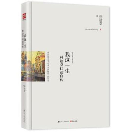 正版图书 我这一生:林语堂口述自传(新修订精装纪念典藏版!) x21 晒单图