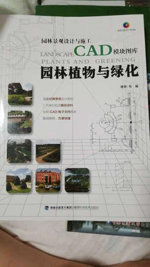 园林植物与绿化 晒单图
