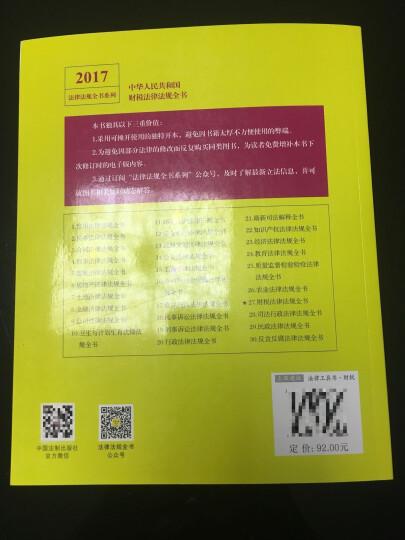 中华人民共和国财税法律法规全书(含优惠政策)(2017年版) 晒单图