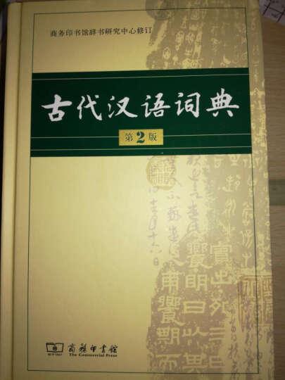 正版 现代汉语词典 第7版+古代汉语词典 第2版 小学初高中常备工具书 商务印书馆 晒单图