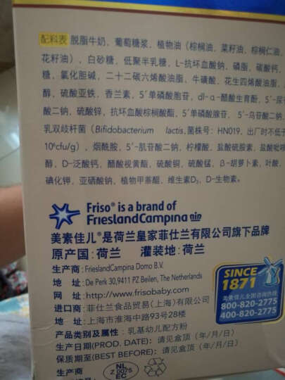 美素佳儿(Friso)金装幼儿配方奶粉 3段(1-3岁幼儿适用)1200克(荷兰原装进口) 晒单图
