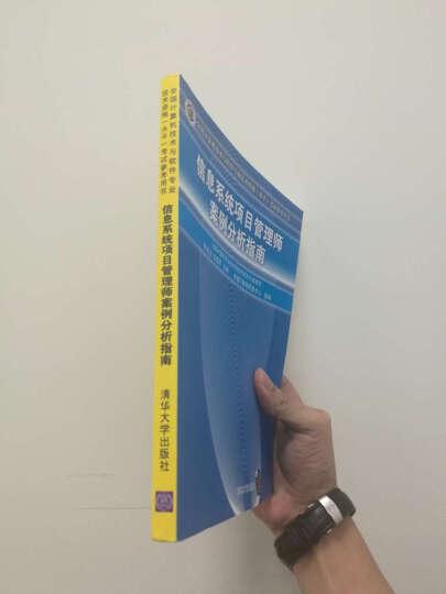 信息系统项目管理师教程第三版+信息系统项目管理师历年真题解析第3版)+案例分析指南  晒单图