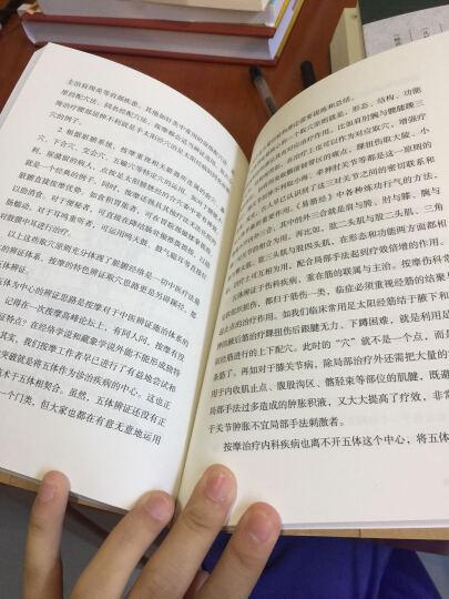 心悟中医按摩:一位盲人医师的临床笔记 晒单图