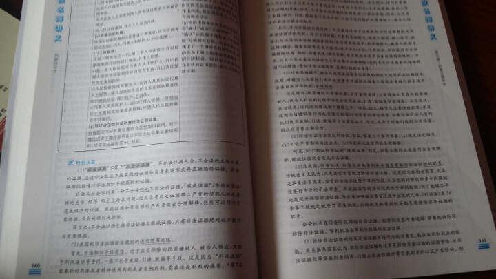国家司法考试三校名师讲义:刑事诉讼法3(2015年版) 晒单图
