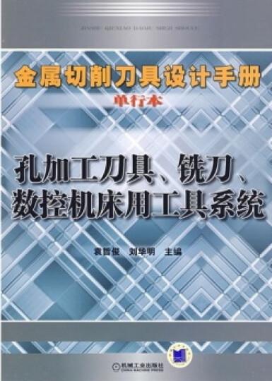 金属切削刀具设计手册:孔加工刀具、铣刀、数控机床用工具系统(单行本) 晒单图