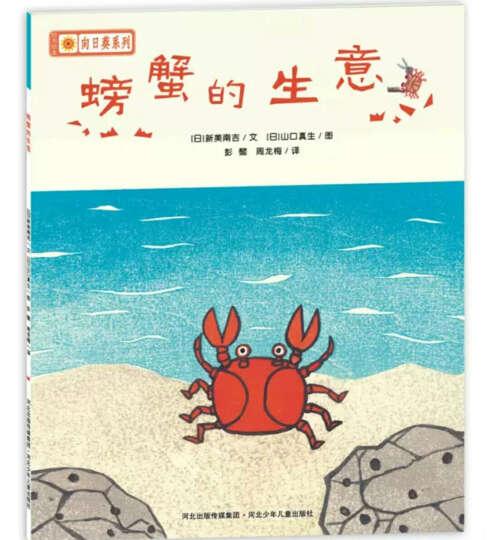 北斗童书·向日葵系列:螃蟹的生意 晒单图