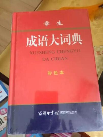 """英语""""精典""""系列:英汉小词典 晒单图"""