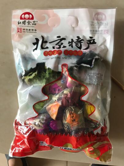 红螺食品 北京特产红螺果脯500g蜜饯果干休闲零食小吃 海棠脯 晒单图