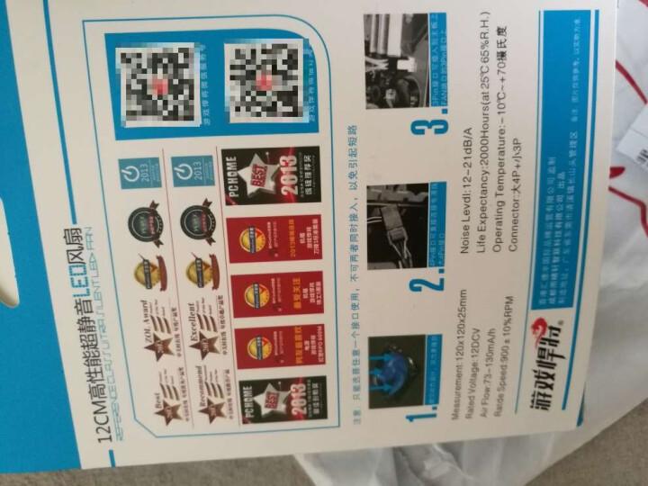 游戏悍将 刀锋LED蓝灯 机箱风扇(12CM/静音/小3Pin+大四Pin接口/高效散热) 晒单图