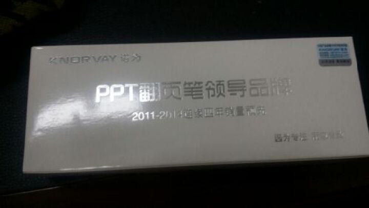 诺为(KNORVAY)N75C电脑PPT翻页笔 多媒体教学遥控笔幻灯片 电子教鞭 锂电充电 红光海蓝送笔袋 晒单图
