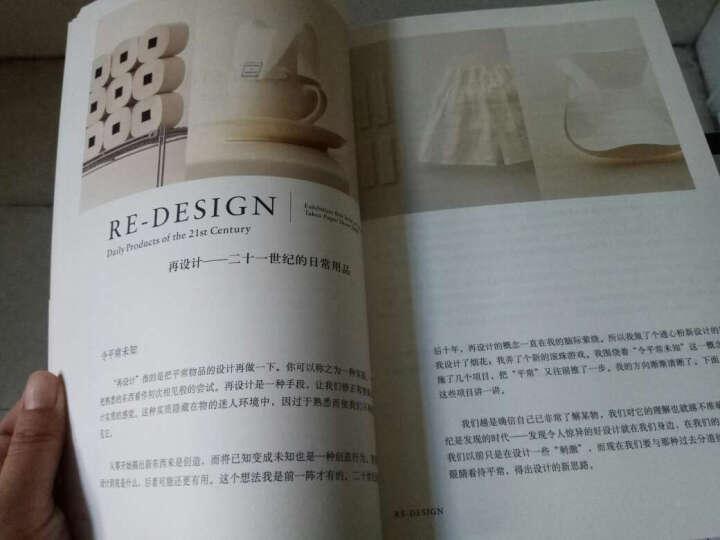 设计中的设计(全本) 晒单图