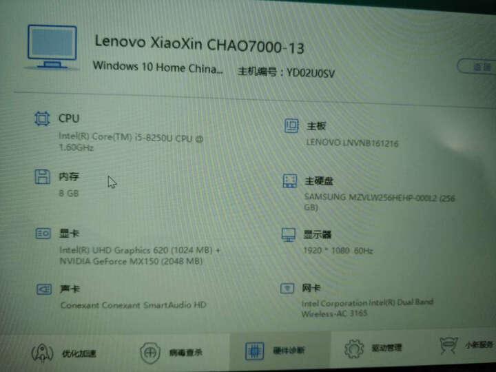 联想(Lenovo)小新潮7000 13.3英寸超轻薄窄边框笔记本电脑(i7-8550U 8G 256G MX150 office2016)花火银 晒单图