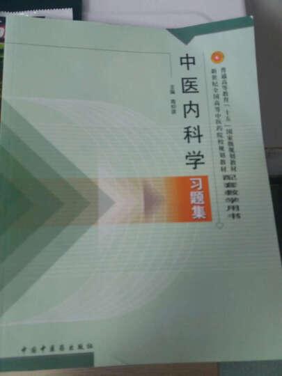 """普通高等教育""""十五国家级规划教材配套教学用书:中医内科学习题集 晒单图"""