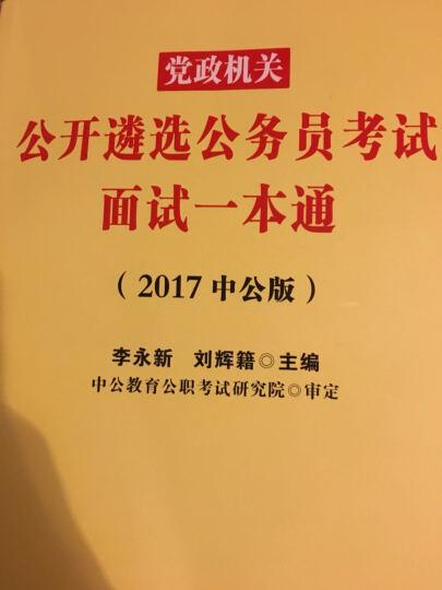 中公版·2017党政机关公开遴选公务员考试:面试一本通 晒单图